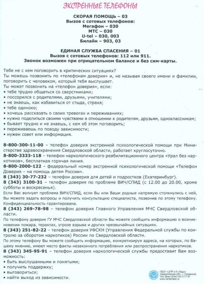 http://28school-int.ru/images/p41_yekstrennyievyizovyi.jpg
