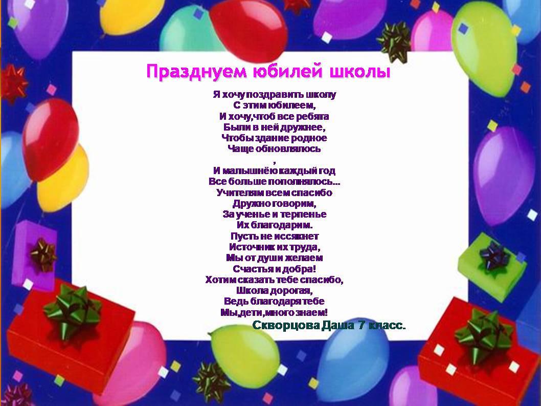 Поздравление школьнику от класса с днем рождения 15